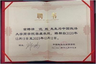 水滴公司CEO沈鹏受聘为中国政法大学商学院客座教授