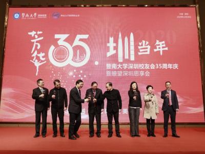 暨南大学深圳校友会35周年庆
