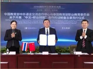 中国与泰国将共建全球第一所语言与职业教育学院