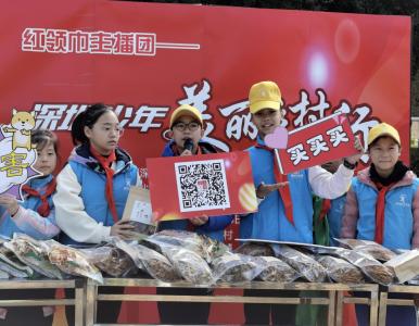 红领巾主播团——深圳少年美丽乡村行