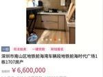 炒房一夜赚500万元?假结婚、高杠杆买房,8个月亏100万元