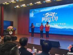 中华儿童少年慈善救助基金会公益项目启动