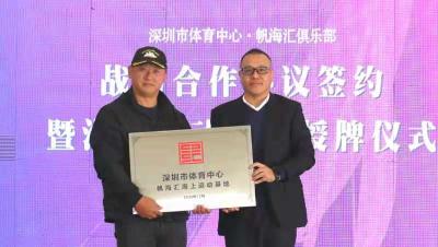 深圳市体育中心海上运动基地正式挂牌