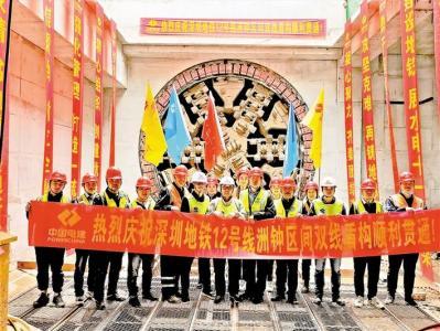 深圳地铁12号线建设又有新进展  洲石路站至钟屋站盾构区间双线贯通