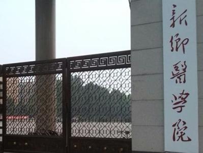 """网友建议""""新乡医学院更名为医科大学"""",河南省教育厅回复"""