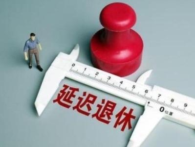 延迟法定退休年龄会加剧就业难吗?看专家怎么说