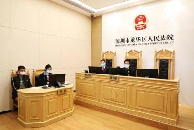 三天变一小时!深圳龙华法院成功实现连线监狱在线审判