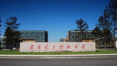 """西安电子科技大学拟清退77名""""超限""""生,多人入学超15年"""
