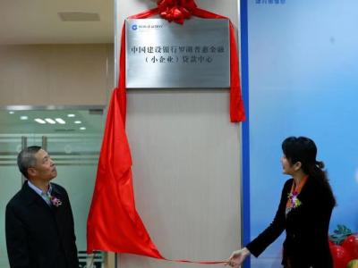 建行深圳市分行普惠金融再出实招首家新型小微企业贷款中心开业