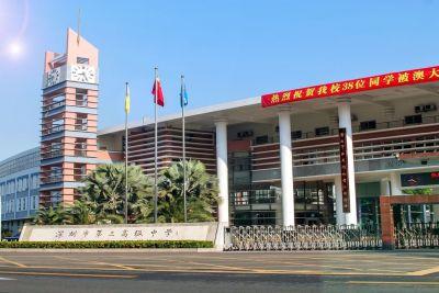 广东部署2021年教育重点工作 特别提到深圳