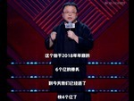 """1134万!罗永浩对蓝思科技上演""""真还传"""",6亿元债务还清有戏了?"""