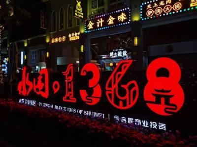 打造春节网红打卡点! 水围1368满铺率达92%