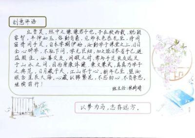 """送你一朵小红花!福田教师""""花式""""评语创意十足真""""暖心"""""""