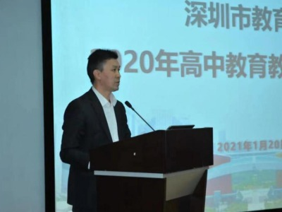 普高新课程新教材实施国家级示范区建设,深圳这些学校担当引领示范