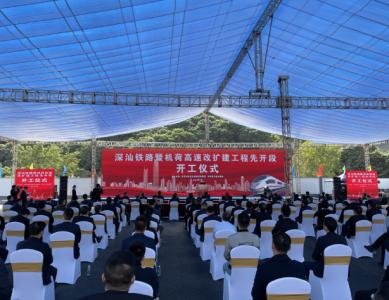 深圳至深汕特别合作区铁路、机荷高速改扩建工程先开段开工!