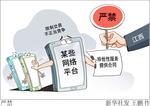 (图表·漫画)[经济]严禁