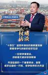 (图表·海报)[迈好第一步,见到新气象·权威访谈]以良性市场秩序维护消费者权益——访中国政法大学副校长时建中