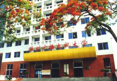 定了!深圳电大正式更名为深圳开放大学