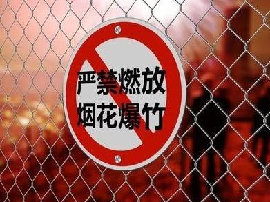 扩散周知!春节期间,深圳全市范围内禁止销售燃放烟花爆竹