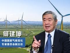 迈好第一步,见到新气象|中国国家气候变化专家委员会副主任何建坤谈推动碳达峰、碳中和从何处发力
