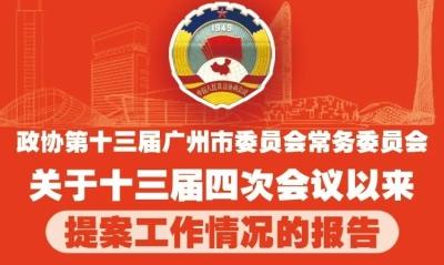 一图读懂|广州市政协提案工作情况报告