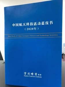 """中国航天""""蓝皮书""""发布:今年发射将迎40+""""超级模式"""""""
