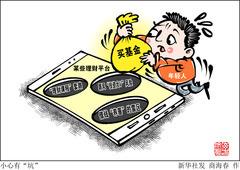 """(图表·漫画)[民生直通车]小心有""""坑"""""""