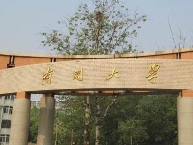 南开经济学院公示清退近百名超期硕博生,部分导师姓名公布