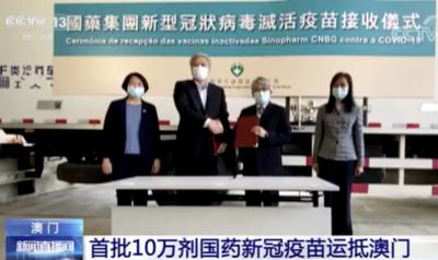 首批10万剂国药新冠疫苗运抵澳门