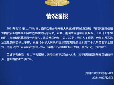 贵阳网民侮辱戍边英雄,被行拘13日
