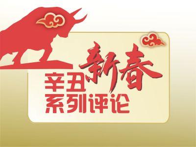 辛丑新春系列评论|奋斗秉持牛精神——六论以优异成绩庆祝中国共产党百年华诞