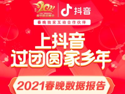 抖音春晚红包互动次数超703亿,短视频拜年成新年俗
