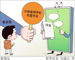 (图表·漫画)[新华微评]新规定(2)