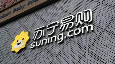 苏宁易购引入深圳国资战略投资,将在深圳设立华南地区总部
