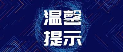 宝安科技馆关于春节期间实行网上预约参观的通告