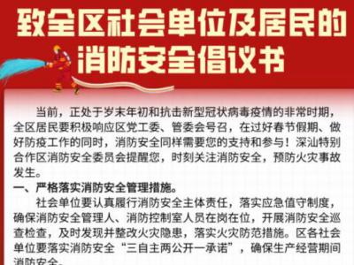 深汕特别合作区消防安全委员会致全区社会单位及居民的消防安全倡议书