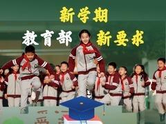权威快报|春季学期开启,教育部对中小学教学教育新要求来了