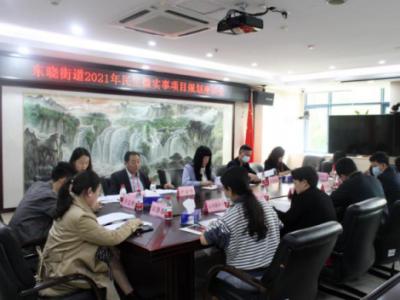 罗湖区东晓街道人大工委召开2021年第一次工作会议
