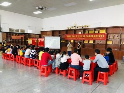 新湖街道楼村社区组织亲子开展诵读国学经典活动