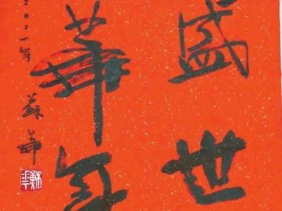 深圳特区报人文天地邀你共赏新春楹联