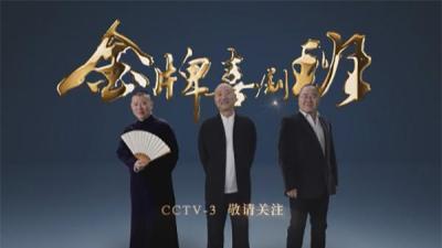 陈佩斯时隔20余年回归央视舞台,金牌喜剧班定档2月6日