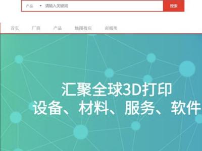 产业规模达百亿美元,全球3D打印产品库在北京发布