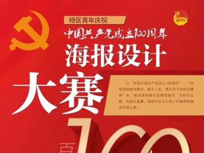 """@深汕青年,快来参加""""百年颂歌、青春深圳""""海报设计大赛"""
