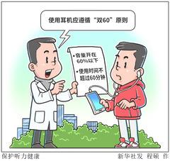 (图表·漫画)[服务·生活]保护听力健康