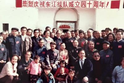 紅色印記:東江縱隊成立
