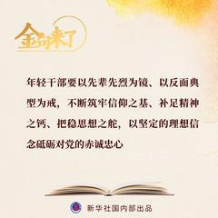 (图表·海报)[时政]习近平在中央党校(国家行政学院)中青年干部培训班开班式上发表重要讲话(5)