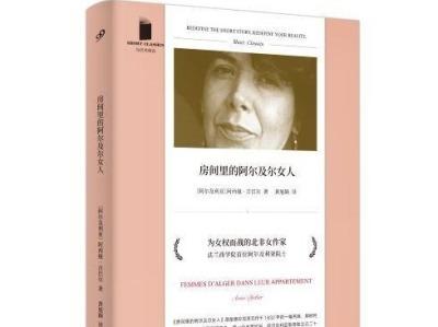 荐书|一部女性文学的经典之作 北非女作家阿西娅•吉巴尔讲述女性生存困境