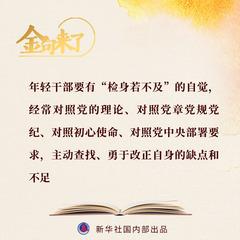 (图表·海报)[时政]习近平在中央党校(国家行政学院)中青年干部培训班开班式上发表重要讲话(9)