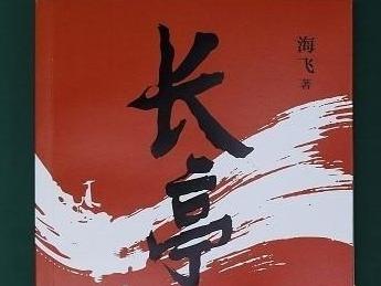 荐书 | 为辛亥做一个小而尊重的交代 海飞《长亭镇》出版