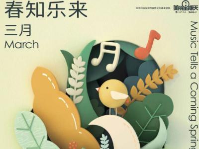 又到了拼手速的时候!深圳音乐厅2021年公益演出3月开启